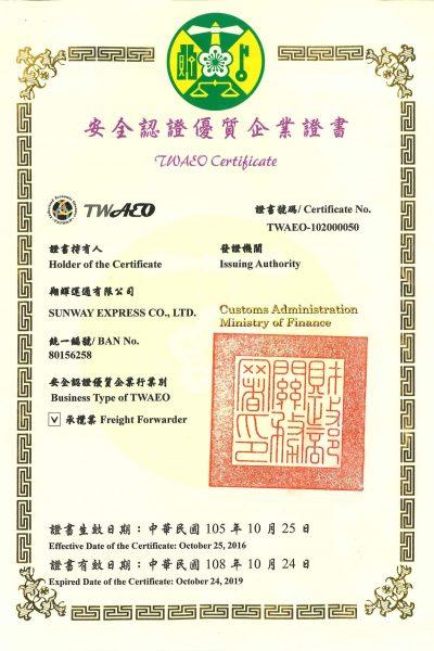 AEO安全認證優質企業證書 翔輝運通